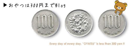 おやつは300円まで リラックマ ブログ